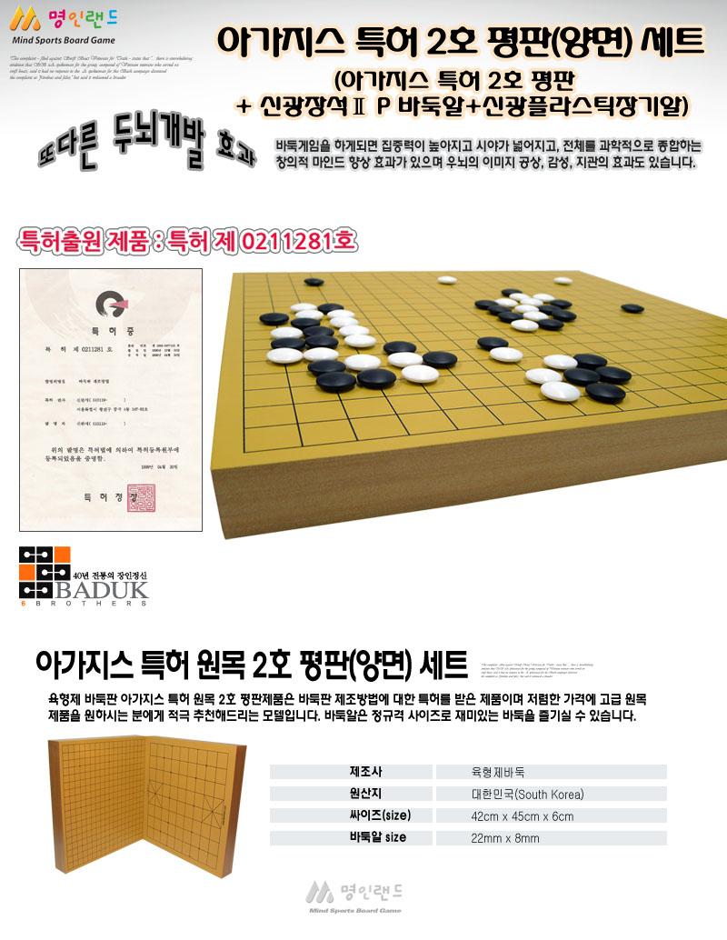 육형제아가지스특허2호평판+형제31호P양면 바둑 장기 - 육형제바둑, 134,000원, 바둑, X바둑세트